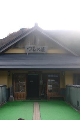 20141110つるの湯01.JPG