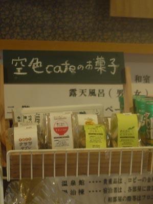 20141110つるの湯02.JPG