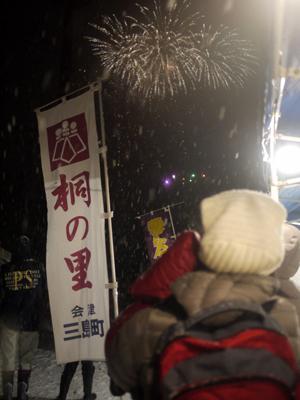 20150214雪と火のまつり02.JPG
