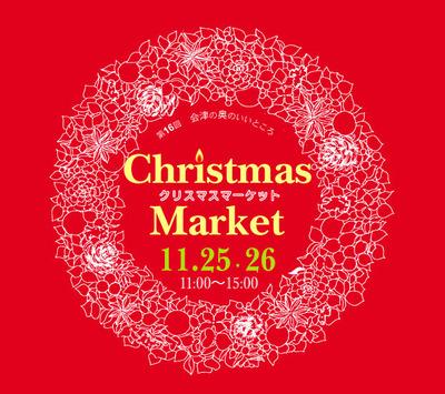クリスマスマーケットtitle.jpg