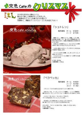 クリスマス用お菓子の案内1.jpg