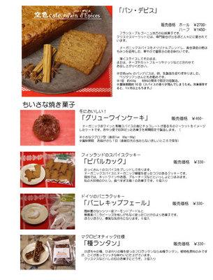 クリスマス用お菓子の案内2.jpg