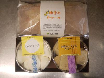柚子ケーキギフト.jpg